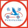 佐渡レンタカー会社アイランドレンタカー