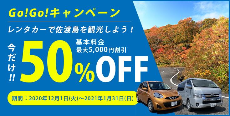 Go!Go!キャンペーン レンタカー50%OFF