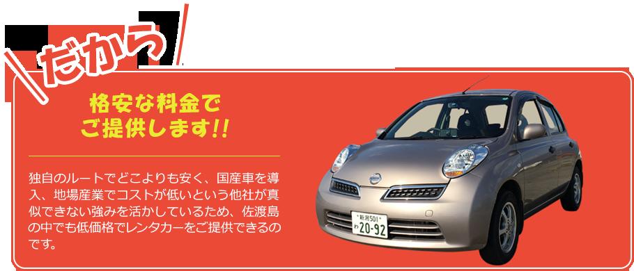 アイランドレンタカーは格安料金でご提供します