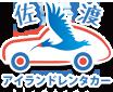 佐渡島のアイランドレンタカー