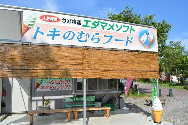 tokinomura