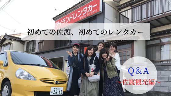 Sado Car Rental