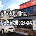佐渡 レンタカー トヨタ