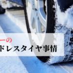 Rent-a-car studless