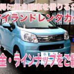 佐渡 レンタカー 軽自動車