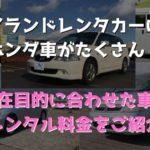 ホンダ車のレンタカーを探す!佐渡を快適に観光するならアイランドレンタカー
