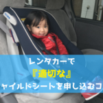 Car rental child seat