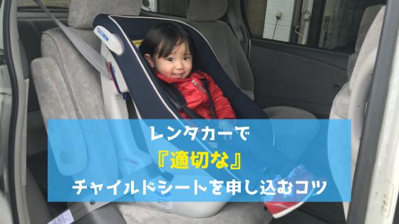 Car rental child seat