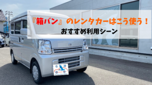 Hakoban Car Rental