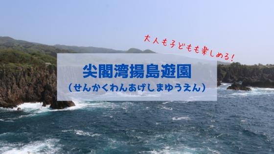 Senkaku Bay Ageshima Amusement Park