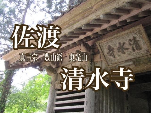 佐渡 清水寺