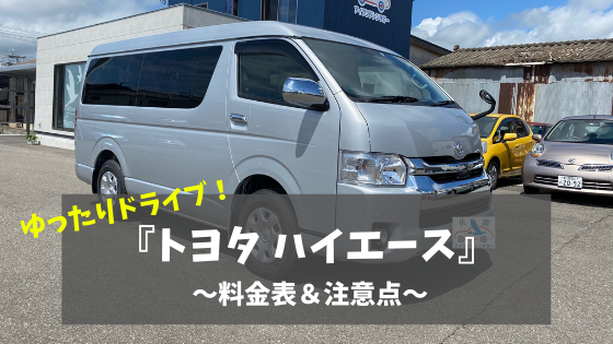 Rental Car Hiace