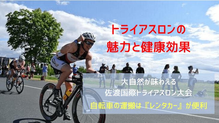 Sado Triathlon