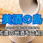 Sado Sake Brewery