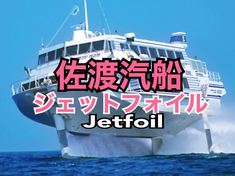佐渡 汽船 ジェットフォイル 覚醒剤法違反容疑 佐渡の僧侶ら逮捕 汽船JFの配送サービス悪用し授受か